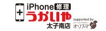 iPhone修理うかいや太子南店